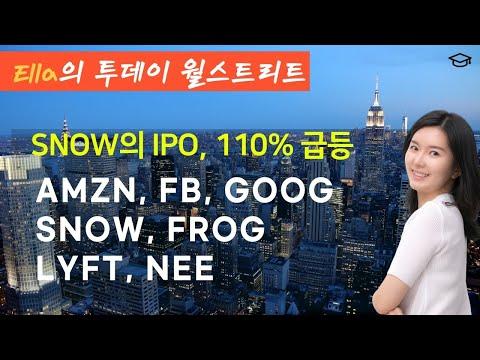 #SNOW 의 IPO, 110% 급등 ! #AMZN, #FB, #GOOG, #SNOW, #FROG, #LYFT, #NEE