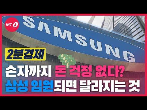 [2분경제]'자식·손자까지 돈 걱정 없다?' 삼성 임원되...