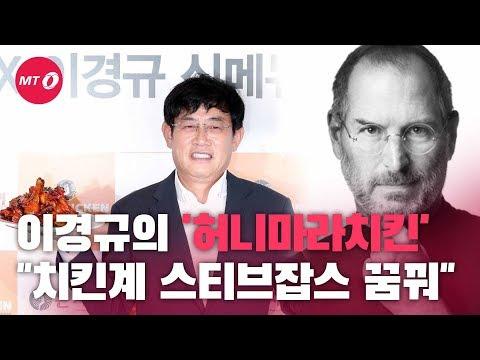 이경규, 치킨계의 '스티브잡스' 꿈꾼다!… '허니마...