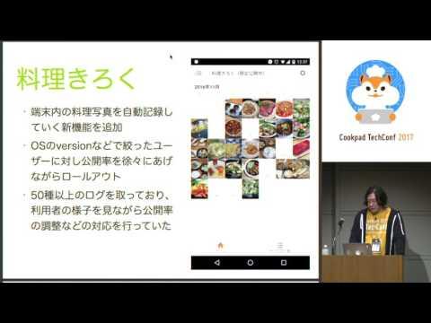 モバイルアプリのABテスト - 加藤 龍 (Cookpad TechConf 2017)