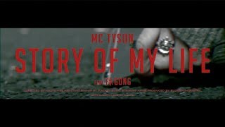 MC TYSON  -  STORY OF MY LIFE  - feat 孫GONG