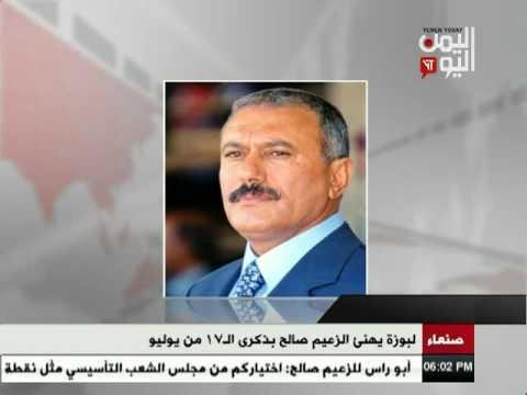 لبوزة يهنئ الزعيم بذكرى الـ 17 من يوليو 16 - 7 - 2017