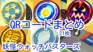 【バスターズ】QRコードまとめ(5つ星・福ガシャ・スペシャル・まんげつ・つわもの)コイン