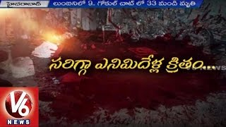 Gokul Chat and Lumbini Park Bomb Blast Completes 8 Years | Hyderabad | V6News