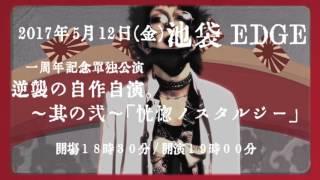逆襲の自作自演屋。「黄昏行進曲〜辞世の唄〜」SPOT MOVIE