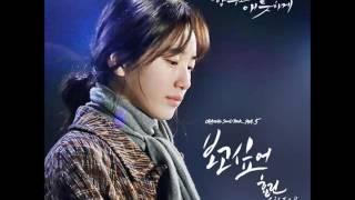 효린 - 보고싶어 ( 함부로 애틋하게 OST )