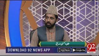 Manqabat | Jo Dar Kabay Ka Khulwaye Ussay Farooq Kehtay Hain | 12 Sep 2018 | 92NewsHD