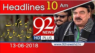 News Headlines | 10:00 AM | 13 June 2018 | 92NewsHD