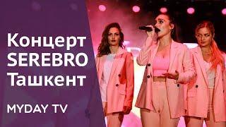 Концерт группы «Серебро» В Ташкенте