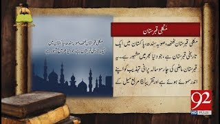 Tareekh Ky Oraq Sy | Makli Qabristan | 27 June 2018 | 92NewsHD