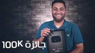 استلمنا جائزة يوتيوب لمئة ألف مشترك + سحب للمشتركين في القناة