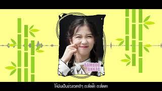 รักใครรักใคร「Bamboo BNK48 Fan Song」