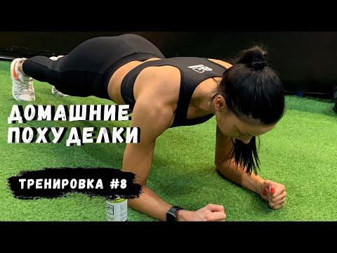 Похудеть! Интервальная тренировка для похудения.