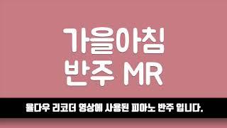 [율다우 반주 22] 아이유 IU - 가을아침 Autumn Morning 리코더 피아노 반주 MR