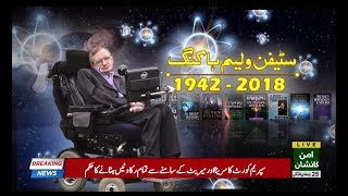 Stephen Hawking, author of 'A Brief History of Time,' dies at 76  - 14 March 2018 - 92NewsHDPlus