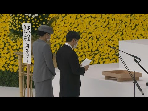 Japan: Ceremony to mark 75th anniversary of surrender in WWII | AFP