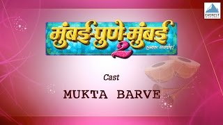 5 Years of MPM Magic - Mukta Barve