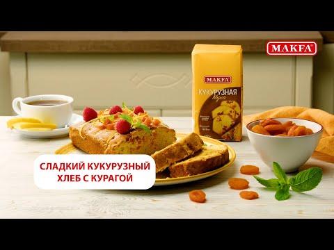 Сладкий хлеб с курагой из кукурузной муки MAKFA