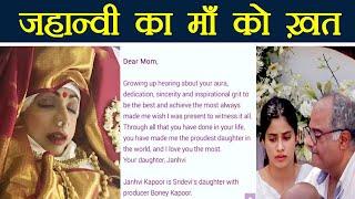 Sridevi: Jhanvi Kapoor's Last Letter to her Mom | वनइंडिया हिन्दी