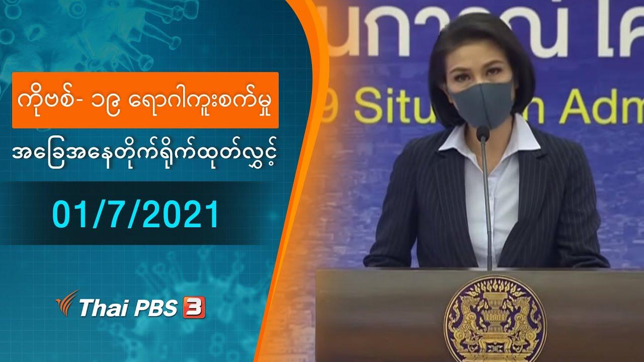 ကိုဗစ်-၁၉ ရောဂါကူးစက်မှုအခြေအနေကို သတင်းထုတ်ပြန်ခြင်း (01/07/2021)
