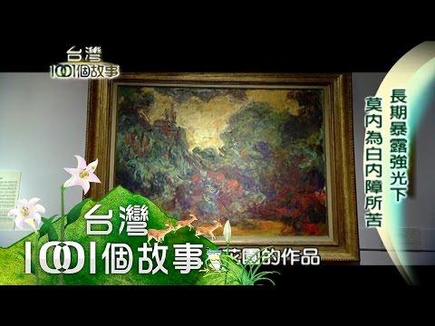 莫內完美傑作 吉維尼水上花園 part4【台灣1001個故事】 - YouTube