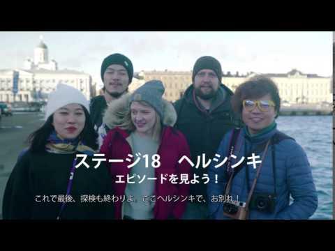 フィンランドの冬の魅力を探る探検旅行 - ステージ ⒙  ヘルシンキで探検旅行の達成をお祝いする