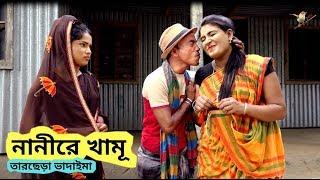 নানিরে খামু  | তারছেড়া ভাদাইমা | Tarchera vadaima | Nani re khamu | Bangla new koutuk 2019