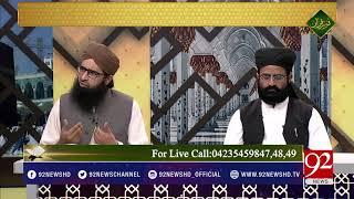 Noor e Quran | Khulasa Para 19 | Professor Mujahid Ahmed | 4 June 2018 | 92NewsHD