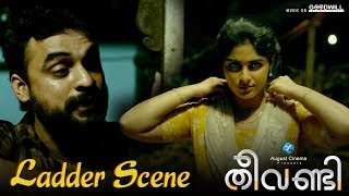 Theevandi Movie | Ladder Scene | Tovino Thomas | Samyuktha Menon | Fellini TP | August Cinemas