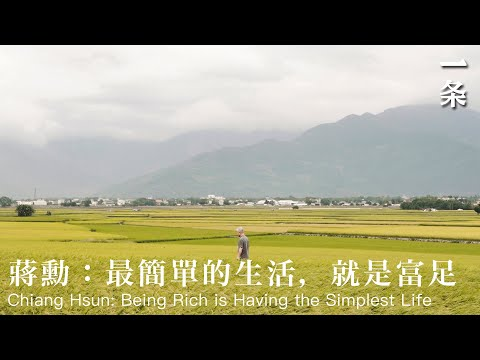 蔣勳:最簡單的生活,就是富足  Chiang Hsun: Being Rich is Having the Simplest Life - YouTube