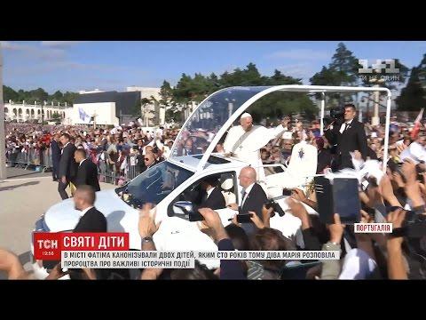 У Португалії Папа Римський оголосив святими двох дітей, які мали одкровення від Матері Божої