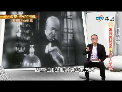 百折不撓 愛迪生成功發明電燈 | 郝廣才在中視20150716 - YouTube