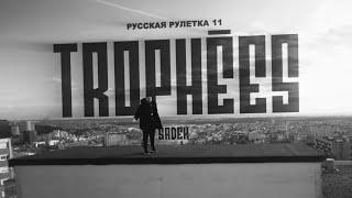 Sadek - Roulette Russe 11 #Trophées