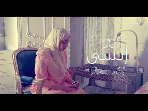@Fe2aFala | عمار راب ومحمد رباط | أغنية #انسى