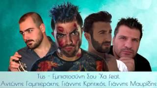 Tus - Εμπιστοσύνη Σου 'Xα feat. Αντώνης Γαμπιεράκης,  Γιάννης Κρητικός, Γιάννης Μαυρίδης