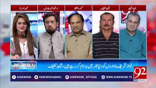 Raey Apni Apni | 'Aliens' to conduct elections, PM Abbasi| Irshad Arif | 5 May 2018 | 92NewsHD