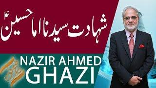 Subh E Noor | Shahdat Syedna Imam Hussain (AS) | 21 Sep 2018 | 92NewsHD