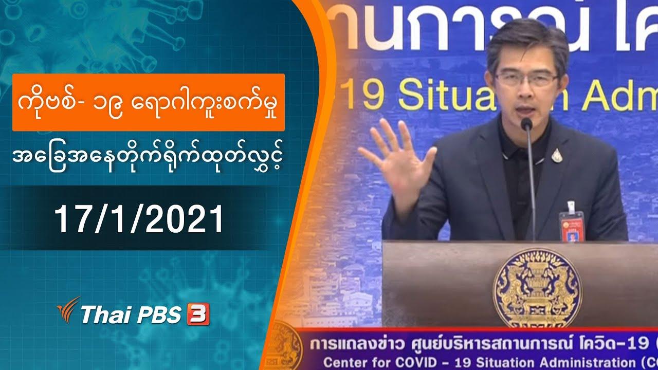 ကိုဗစ်-၁၉ ရောဂါကူးစက်မှုအခြေအနေကို သတင်းထုတ်ပြန်ခြင်း (17/01/2021)