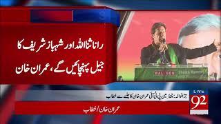 Imran Khan Speech At Jaranwala Jalsa - 08 December 2017 - 92NewsHDPlus