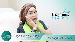 Thermage Eye Reborn at Lovely Eye and Skin คุณ มาช่า