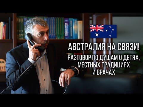 Австралия на связи! Разговор по душам о детях, местных традициях и врачах - Доктор Комаровский