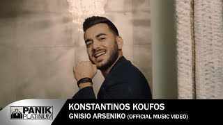 Κωνσταντίνος Κουφός - Γνήσιο Αρσενικό | Official Music Video [HD]
