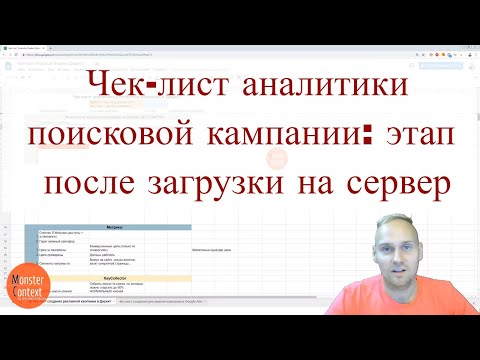 Чек-лист аналитики РК Яндекс Директ. Анализ поисковой кампании: этап после загрузки на сервер