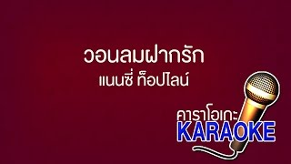 วอนลมฝากรัก - แนนซี่ ท็อปไลน์ [KARAOKE Version] เสียงมาสเตอร์