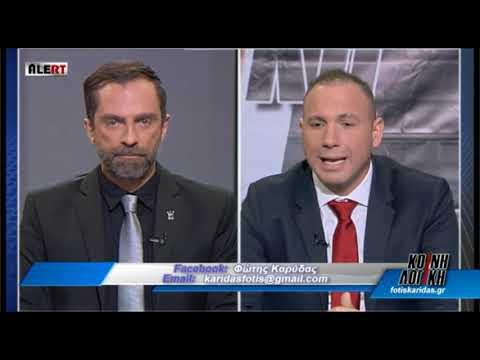 Ε. Δαμηλάκης /«Κοινή Λογική», Alert Tv/ 14-11-2018