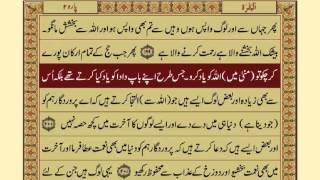 Quran-Para02/30-Urdu Translation width=