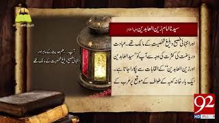Tareekh Ky Oraq Sy | Hazrat Zaain Ul Abideen (RA) | 26 April 2018 | 92NewsHD
