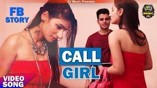 इस  फिल्म को देखकर आप अगर नहीं रोये - CALL GIRL - एक लड़की की आप बीती  फिल्म New 2018 width=