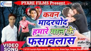 Bhojpuri gana DJ remix 2018 Kaun madarchod Hamar maal ke phasawalas