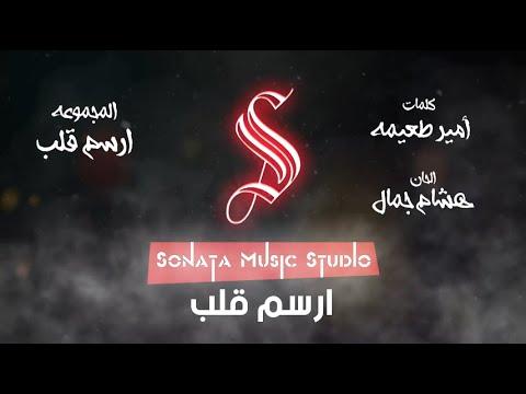 ارسم قلب - كاريوكى - موسيقى بالكلمات - Ersem 2alb - Karaoky - With Lyrics